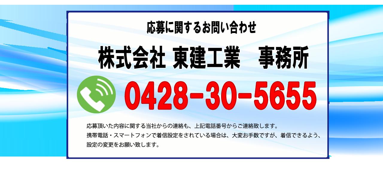 応募先電話番号