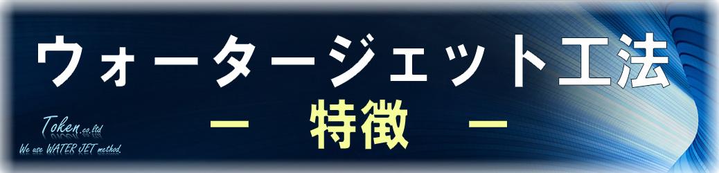 ウォータージェット工法特徴バナー