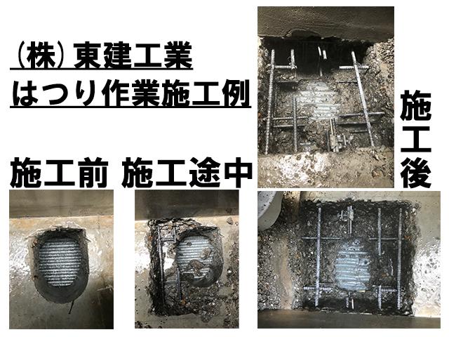 はつり作業施工例写真:施工前→施工中→施工後