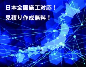 日本全国イメージ図