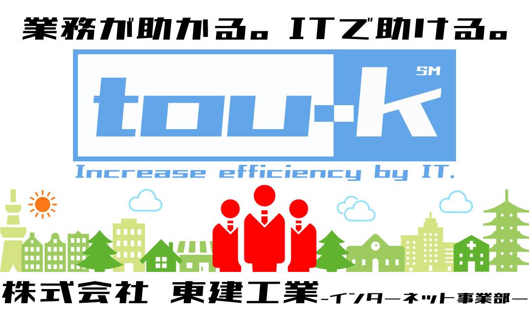 (株)東建工業-インターネット事業部-HPへ